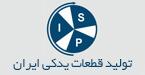 تولید قطعات یدکی ایران