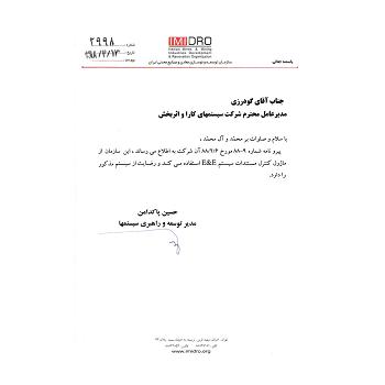 صنایع و معادن معدنی ایران
