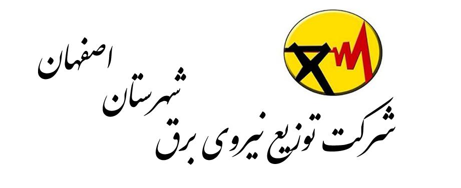 شرکت توزیع نیروی برق شهرستان اصفهان