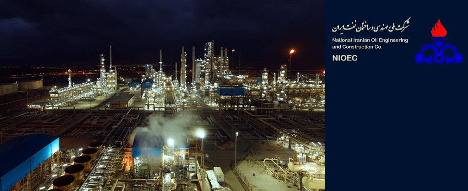 شرکت ملی و مهندسی ساختمان نفت ایران