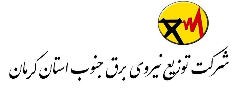 شرکت توزیع نیروی برق جنوب استان کرمان