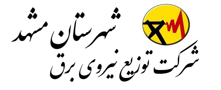 شرکت توزيع نيروي برق شهرستان مشهد