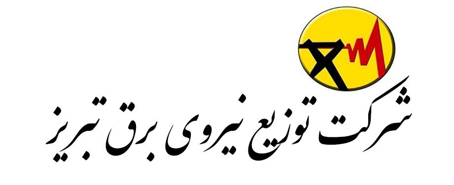 شرکت توزیع نیروی برق تبریز