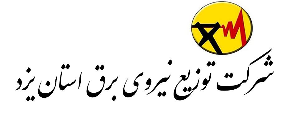 شرکت توزیع نیروی برق استان یزد